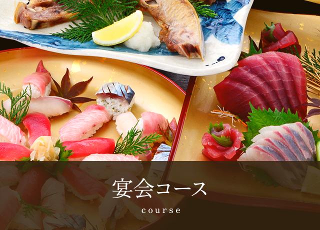 宴会コース course