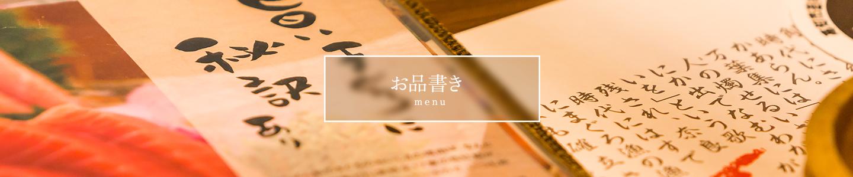 お品書き menu